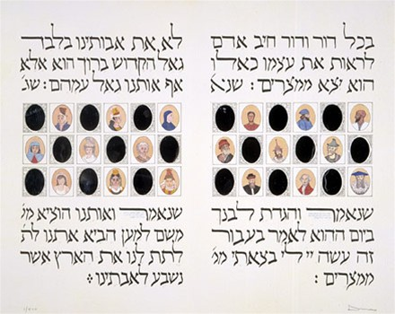 Historical Reflections Print from The Moss Haggadah